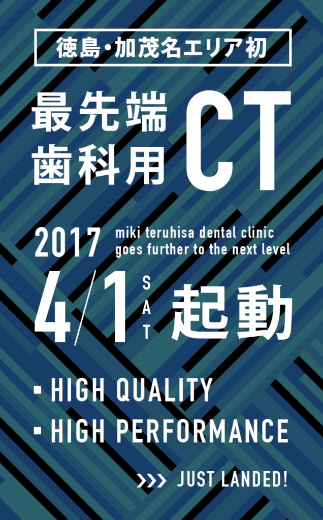 歯科用CT導入ビジュアルデザイン【スマホ用】
